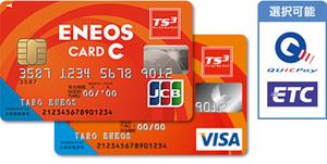 eneos_card_c