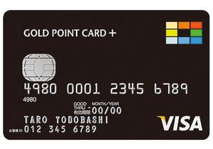 ヨドバシクレジットカードゴールドポイントプラス