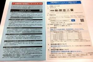 自動車税通知