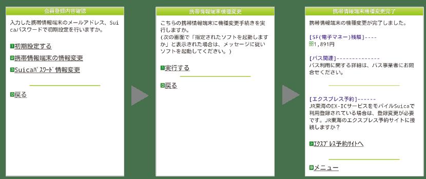 おサイフケータイ設定方法05