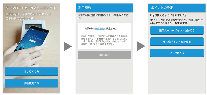 おサイフケータイ設定方法07