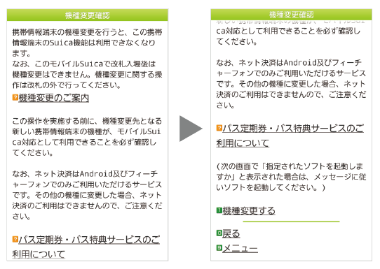 おサイフケータイ設定方法03