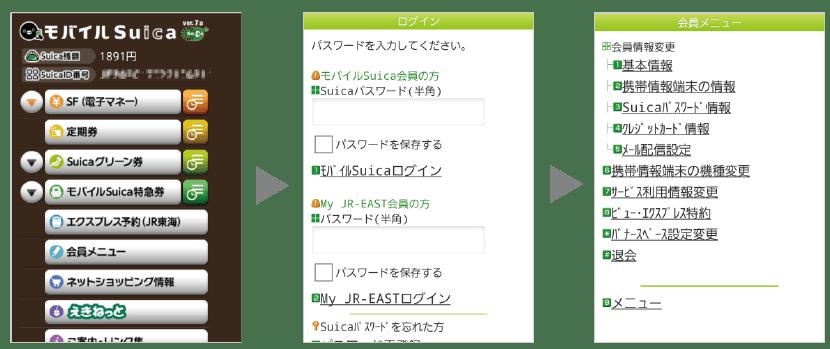 おサイフケータイ設定方法02