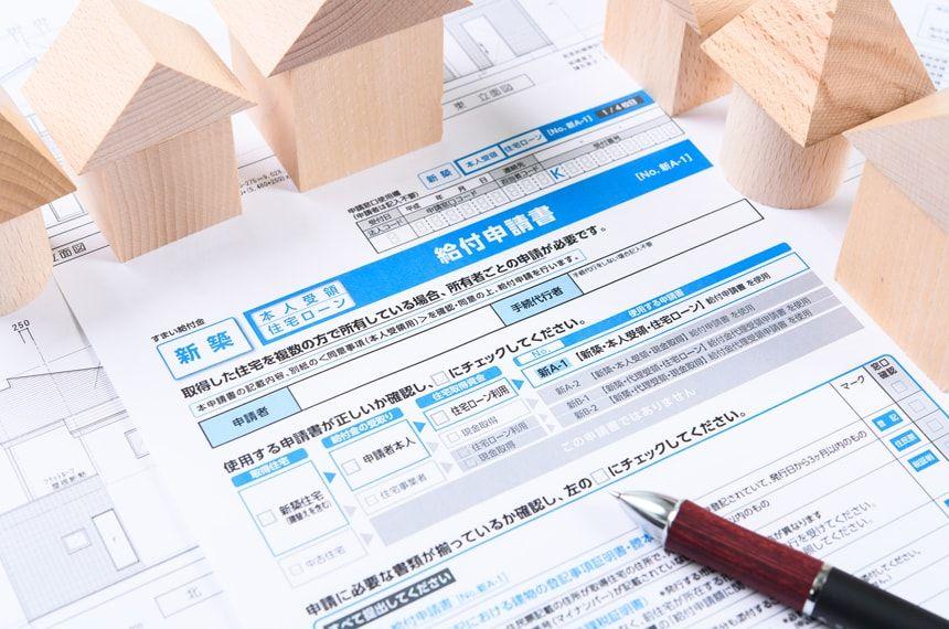 これだけで十分!住宅借入金等特別控除の仕組みと申請書の記入方法