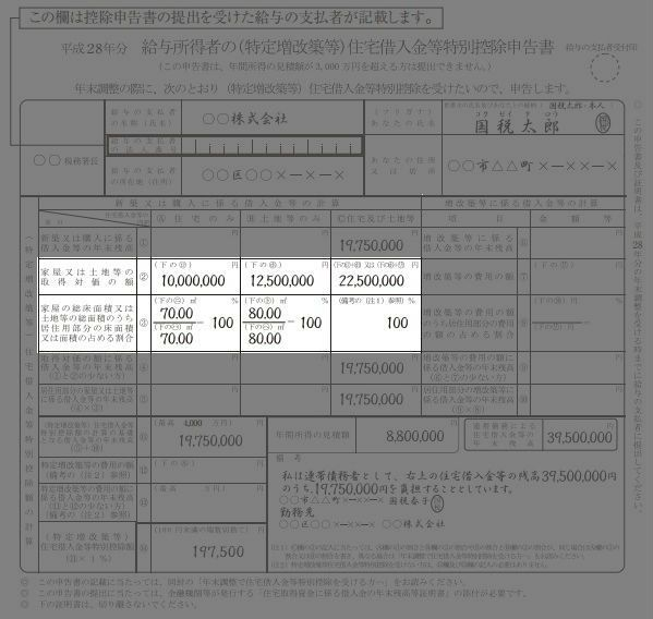 住宅借入金等特別控除申告書の記入例(家屋又は土地等の取得対価の額)