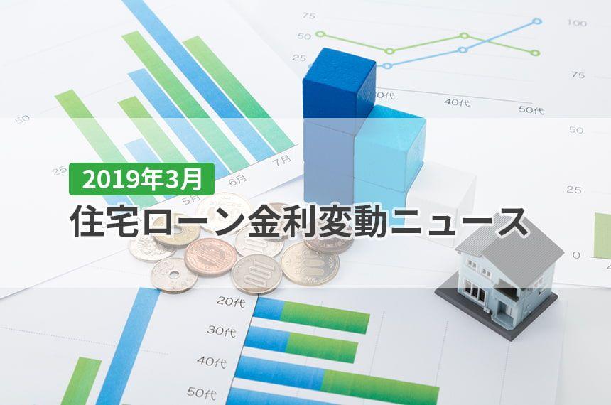 【2019年3月】住宅ローン金利変動ニュース