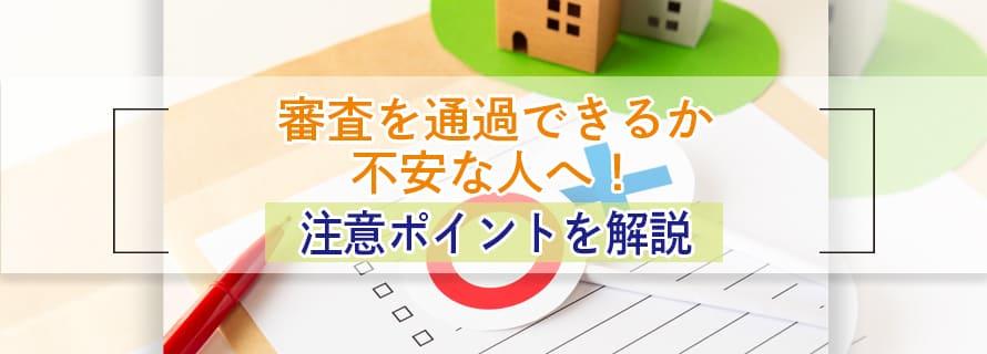 住宅ローンの審査に通らない9つの理由!審査通過のためにできることを紹介